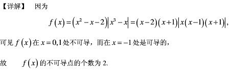 2016考研数学冲刺阶段规划及一元函数微分学解析