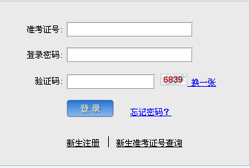 2016年4月天津自考报名入口已开通 点击进入