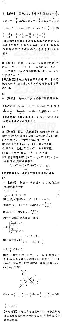 2016成人高考高起点数学(文)模拟试题及答案(1)