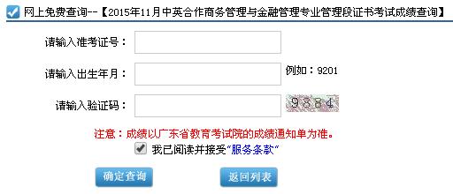 2015年11月广东自考中英合作成绩查询入口开