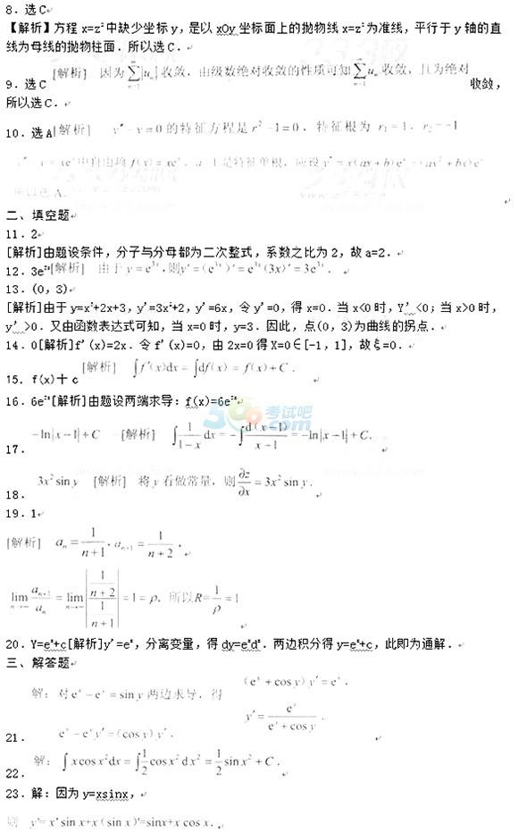 2018成人高考专升本高等数学模拟试题及答案(1)