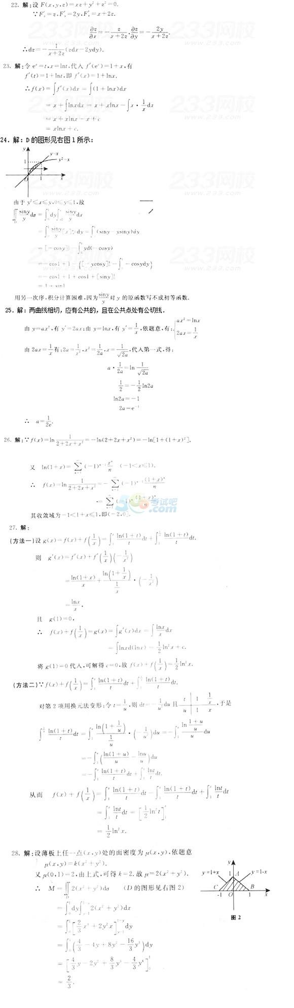 2018成人高考专升本高等数学模拟试题及答案(3)