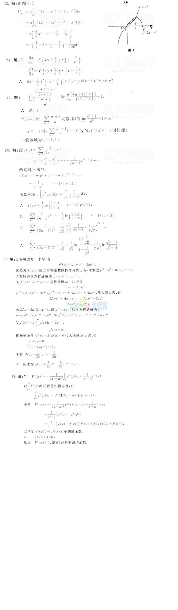 2016成人高考专升本高等数学模拟试题及答案(4)