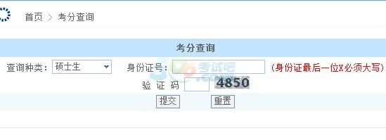 上海交通大学2016MPA考试成绩查询入口已开通 点击进入