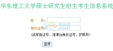 华东理工大学2016MPA考试成绩查询入口已开通 点击进入