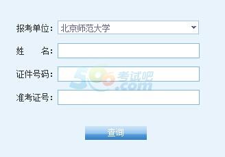 北京师范大学2016MPA考试成绩查询入口已开通 点击进入