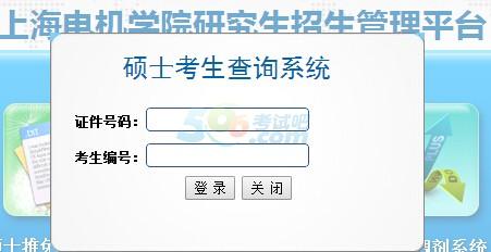 上海电机学院2016考研成绩查询入口已开通