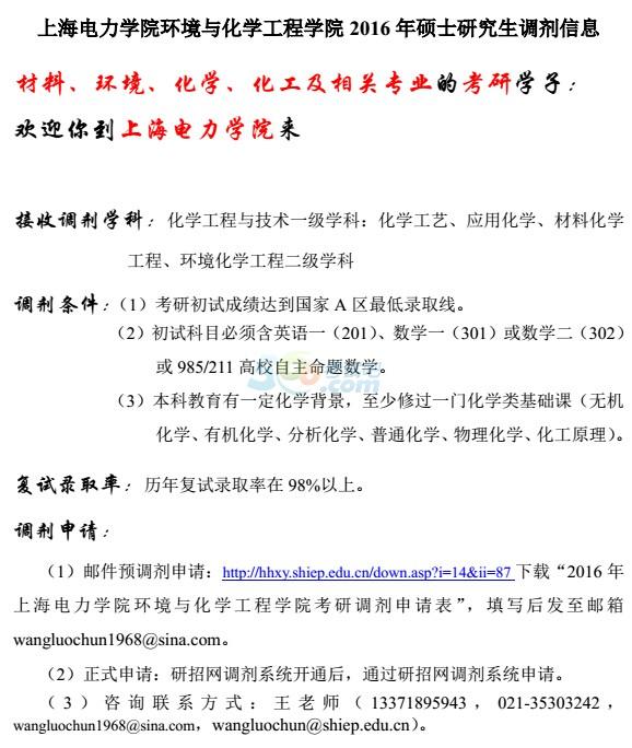 上海电力学院环境与化学工程学院2016考研调剂信息