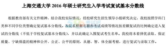 上海交通大学2016年考研复试分数线已公布