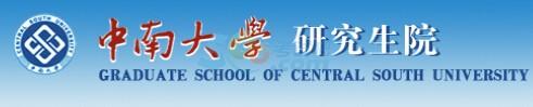 中南大学2016年考研复试分数线已公布