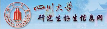 四川大学2016年考研复试分数线已公布