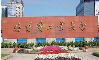 哈尔滨工业大学2016年考研复试分数线已公布
