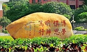 华南理工大学2016年考研复试分数线已公布