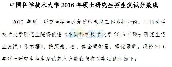中国科学技术大学2016年考研复试分数线已公布