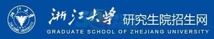 浙江大学2016年考研复试分数线已公布