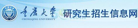 重庆大学2016年考研复试分数线已公布