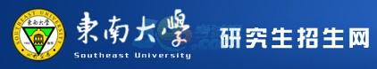 东南大学2016年考研复试分数线已公布