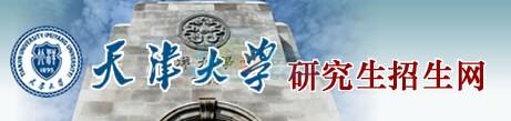 天津大学2016年考研复试分数线已公布