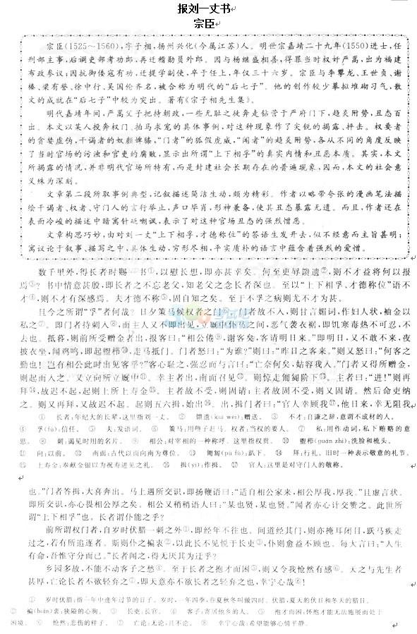 2016成人高考专升本大学语文记叙文试题及答案(6)