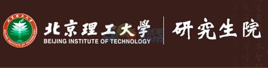 北京理工大学2016年考研复试分数线已公布