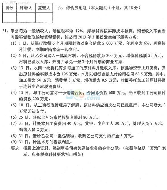 2015年10月自学考试中级财务会计试题