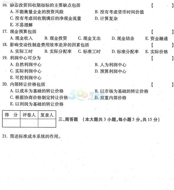 2015年10月自学考试管理会计(一)试题