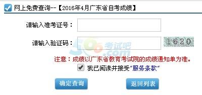 2016年4月广东自考成绩查询入口已开通 点击进入