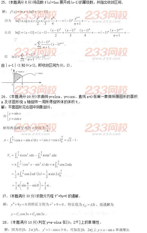 2016年成人高考专升本高等数学模拟试题及答案(1)