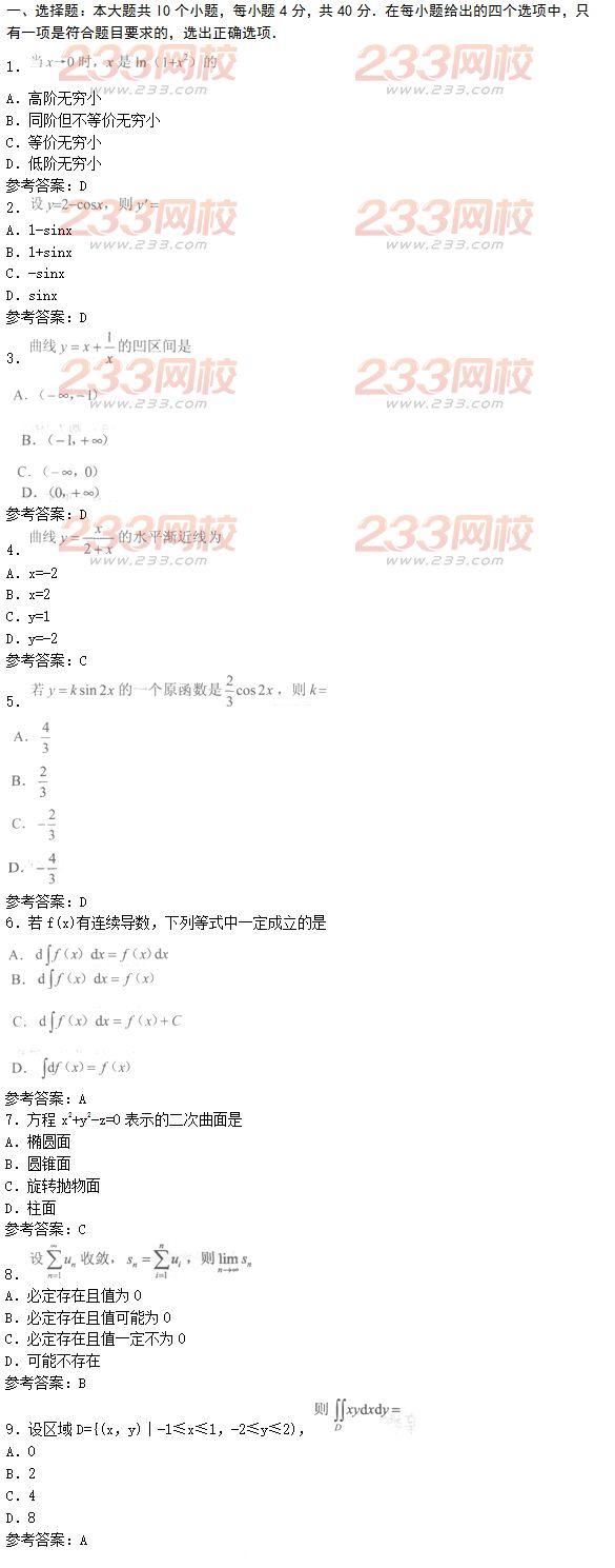 2016年成人高考专升本高等数学模拟试题及答案(2)