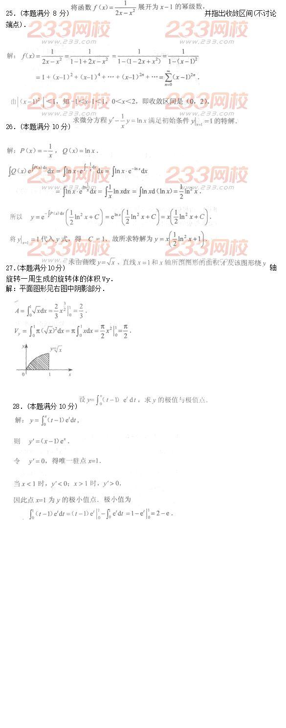 2016年成人高考专升本高等数学模拟试题及答案(3)