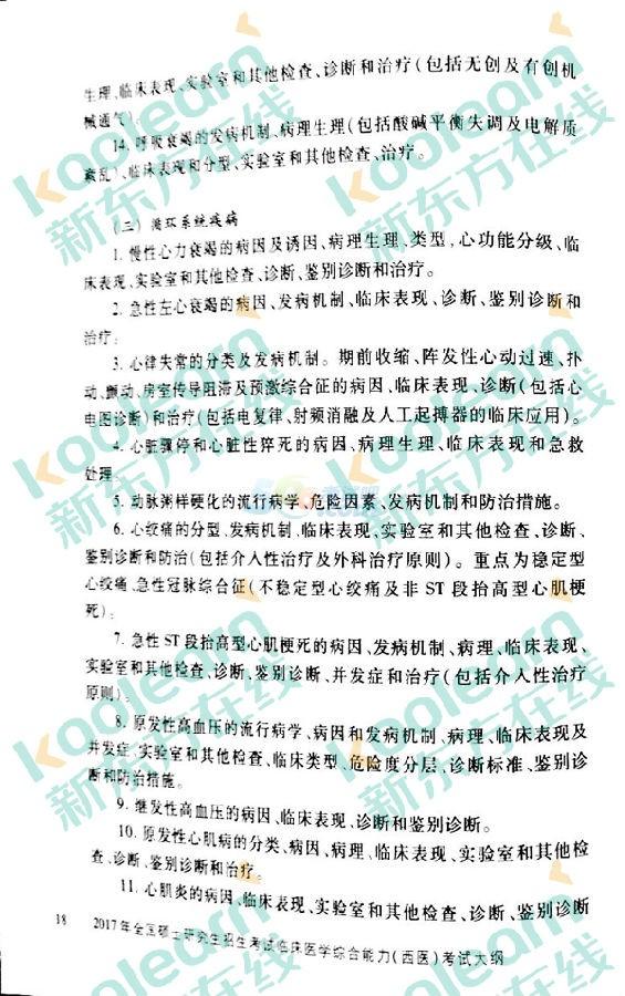 2017考研西医综合大纲发布:内科学考查内容第