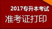 2017年专升本考试准考证打印
