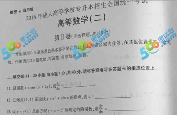 2016年成人高考《高等数学(二)》真题(部分)