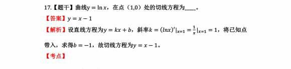 2016年成人高考《高等数学二》试题及答案(部分)