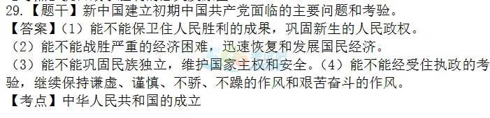 权威:2016年10月自考《中国近代史纲要》真题答案