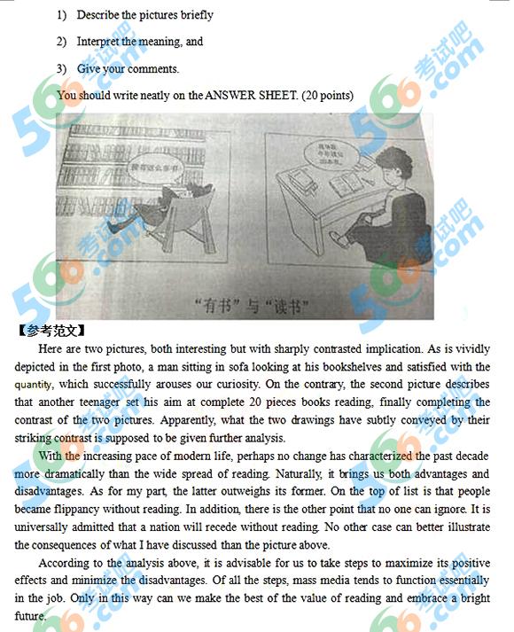 {2017英语考研作文范文}.