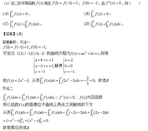 2017年考研数学二真题选择题步骤解析