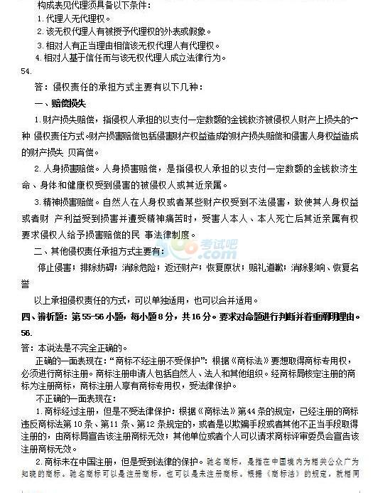 2017年考研法硕(非法学)专业基础答案(海文版)