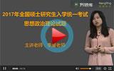 名师李星逐题解析2017年考研政治真题