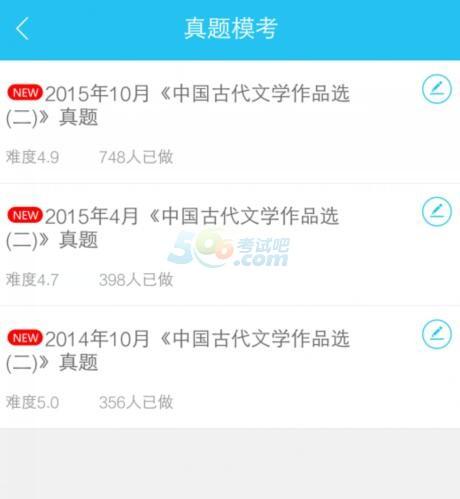 权威:万题库2014年10月中国古代文学作品选2真题答案
