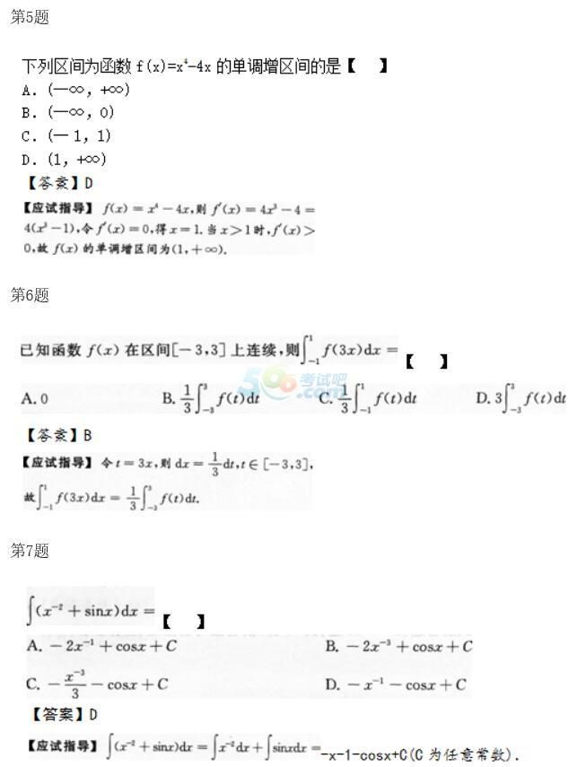 2015年成人高考专升本《高等数学二》真题及答案
