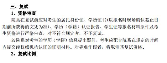 北京大学2017年考研复试时间:3月24日之前