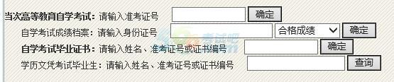 浙江2017年4月自学考试成绩查询入口已开通