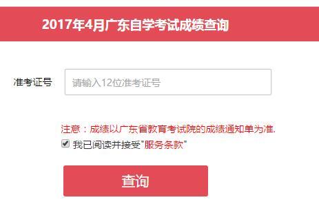 广东省珠海市2017年4月自考成绩查询入口开通