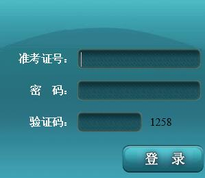 安徽淮北2017年10月自考报名入口