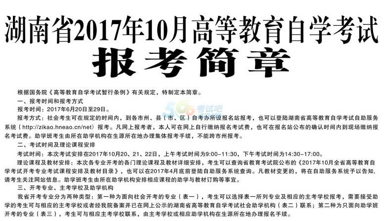 湖南2017年10月自学考试时间:10月20-22日