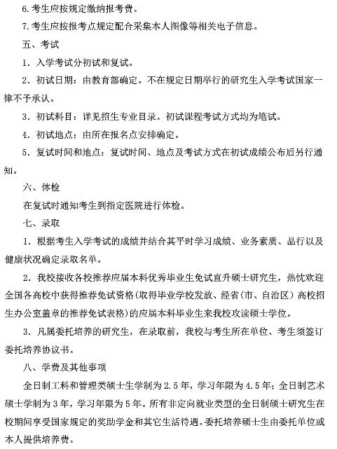 上海工程技术大学2018年硕士研究生招生简章