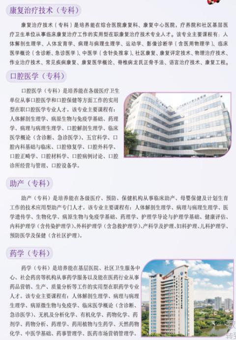 广州医科大学2017年成人高考招生简章