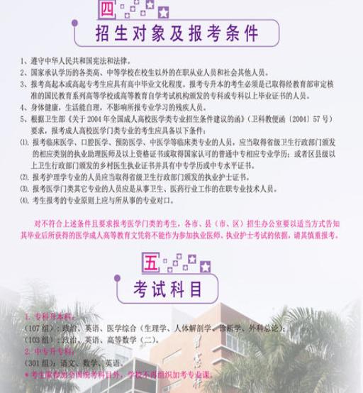 广州成人高考网_广州医科大学2017年成人高考招生简章_成人高考_无忧考网