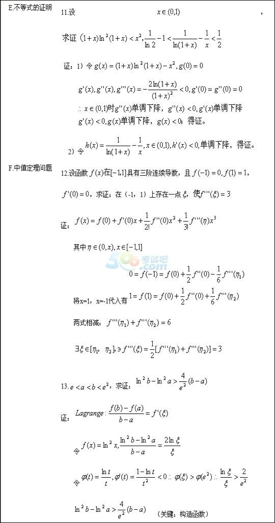 2017年成人高考专升本《高等数学》章节梳理(2)